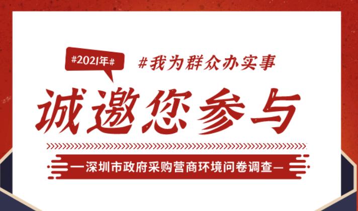 深圳市财政局邀请您参与深圳市政...