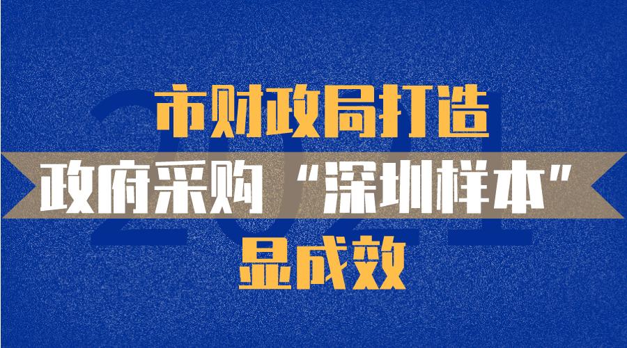 """市财政局打造政府采购""""深圳样本..."""