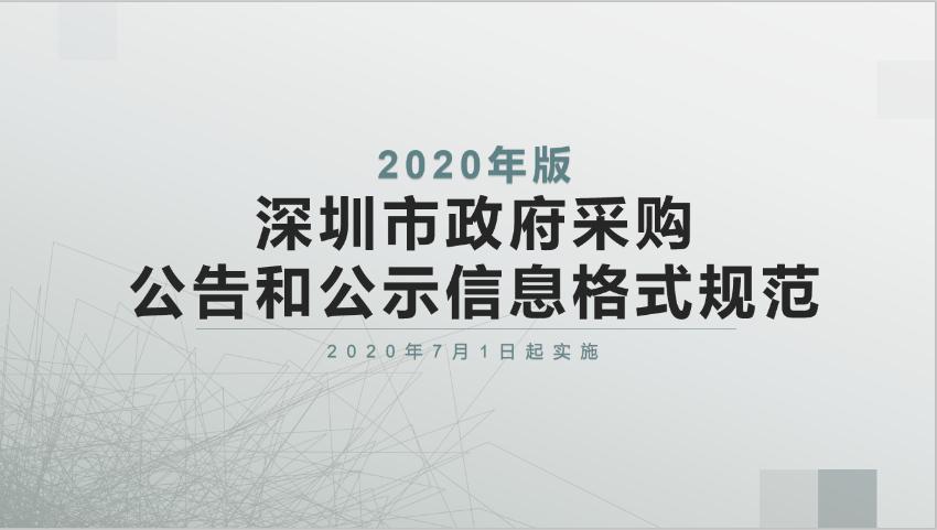 【2020-6-5】信息规范.png