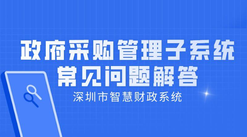 深圳市政府采购管理系统常见问题...