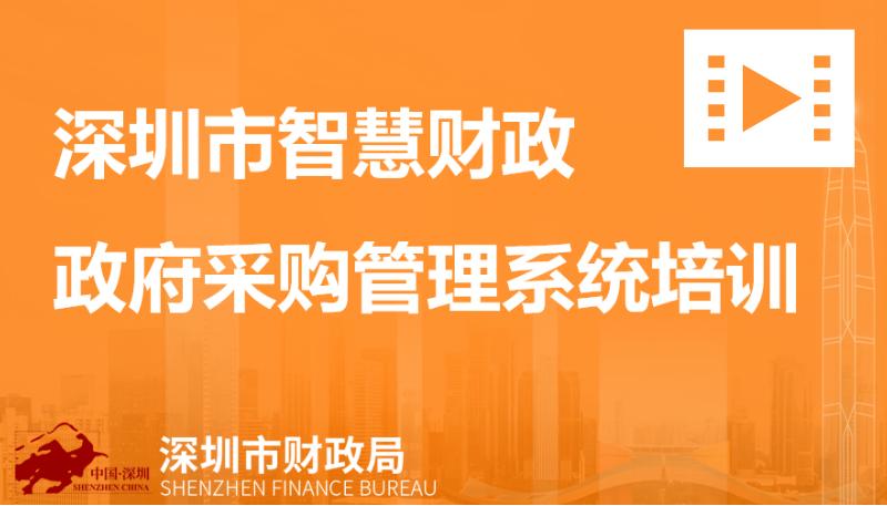 深圳市智慧财政政府采购管理系统...